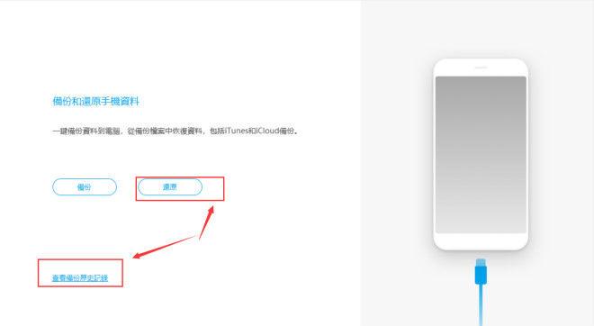 啟動軟體查看聯絡人備份檔案