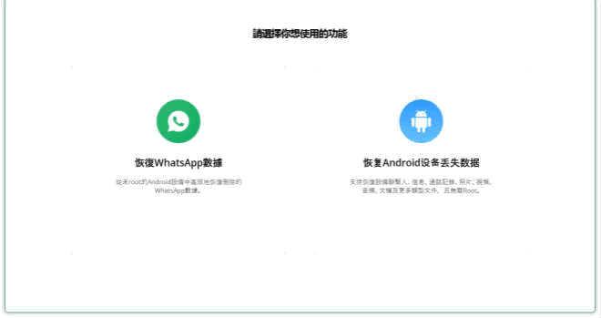 選擇android手機