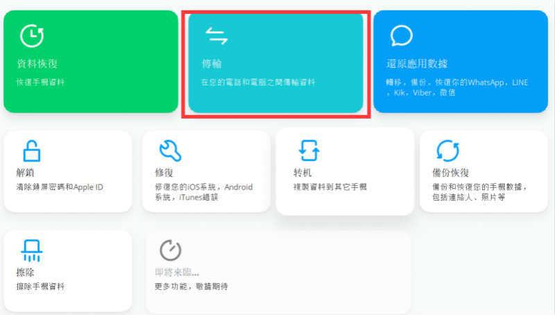 下載EelPhone Android電腦傳輸工具