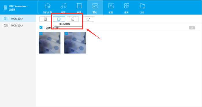 選擇並將Android照片傳輸到電腦
