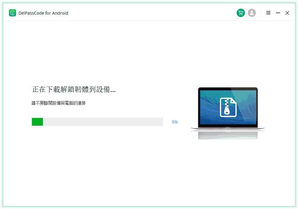 開始破解LG手機密碼鎖