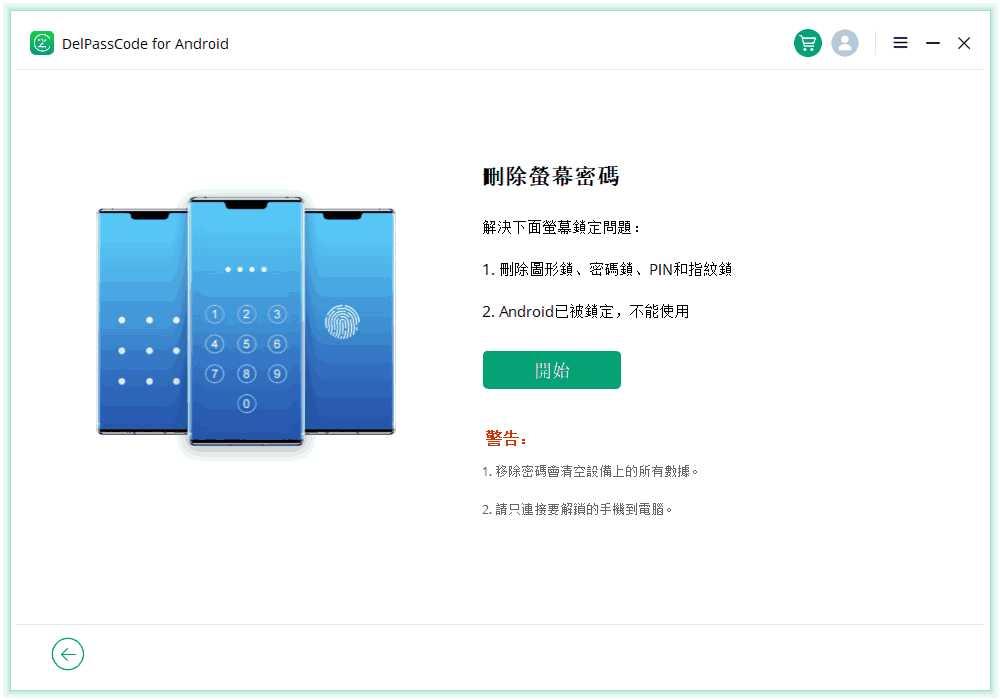 檢測是否能解鎖你的Lenovo手機
