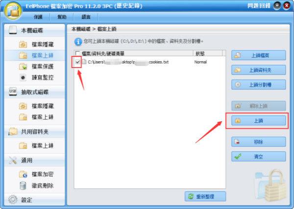 加密檔案,讓檔案不被複製