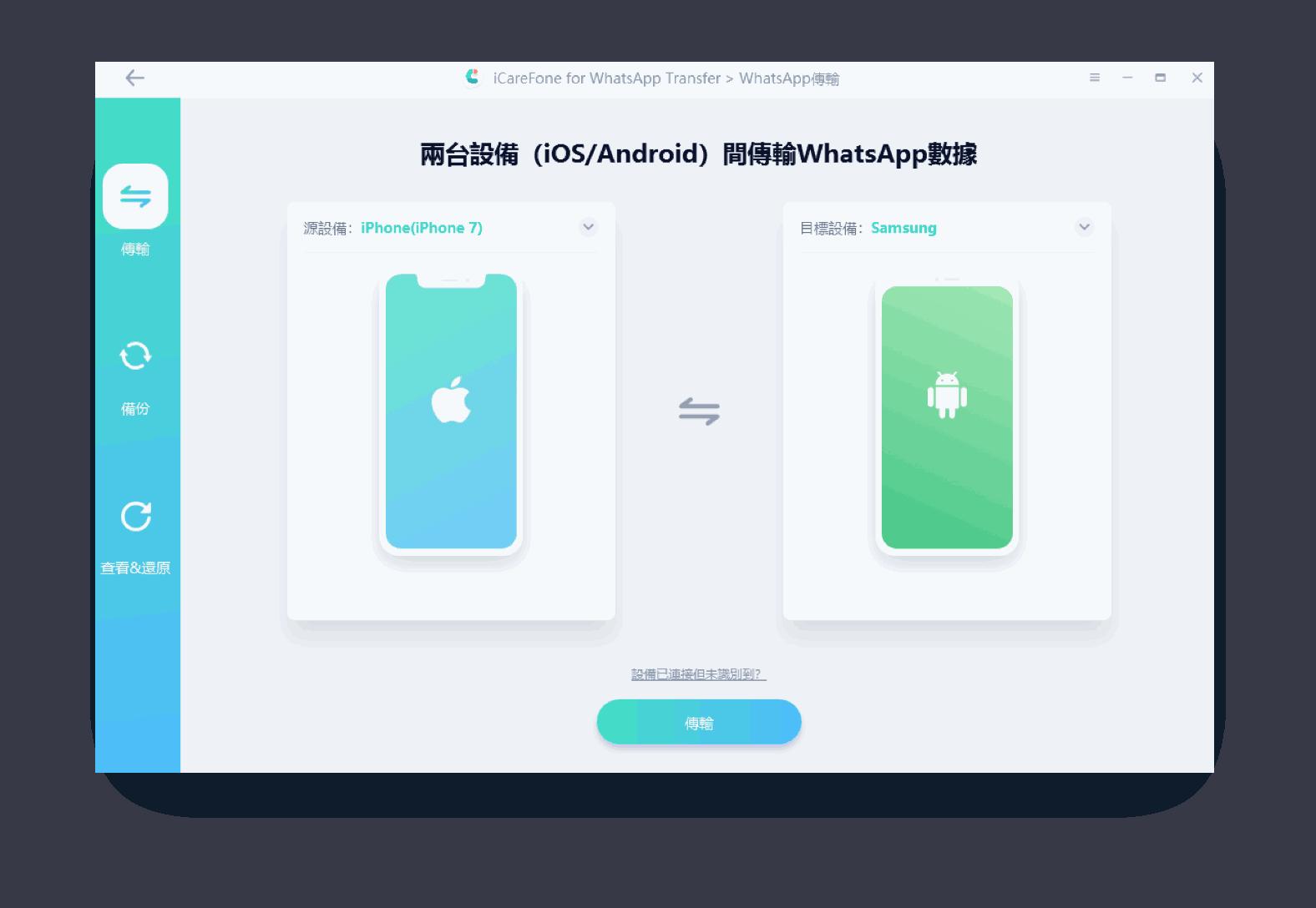 將兩個Android設備連接到電腦