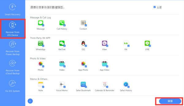 選擇掃描WeChat資料