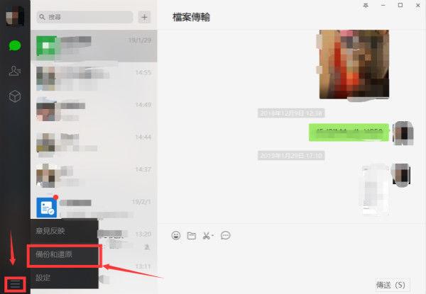備份WeChat聊天紀錄到電腦