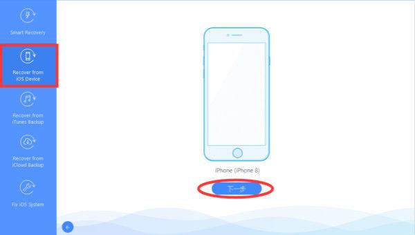 安裝EelPhone for iOS