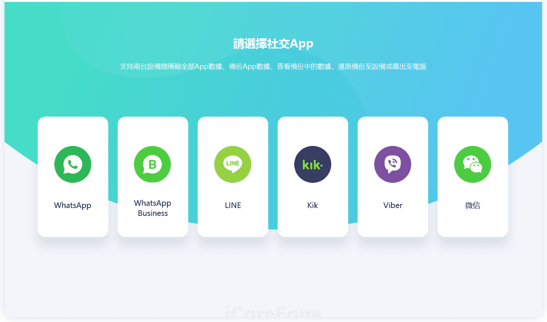 下載EelPhone WhatsApp轉移工具