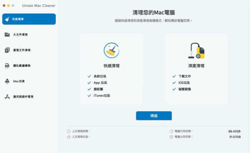 在EelPhone網站上下載Mac優化大師