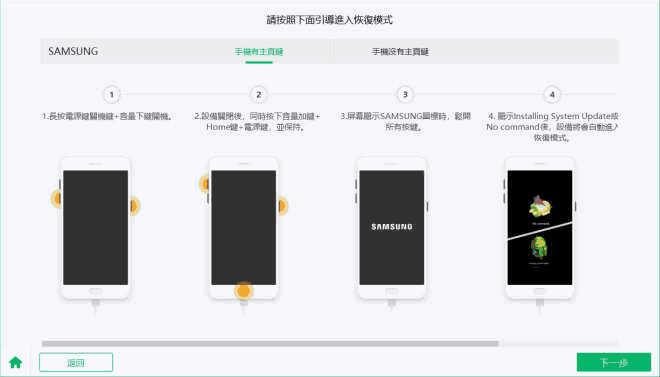 讓Samsung進入Recovery恢復模式