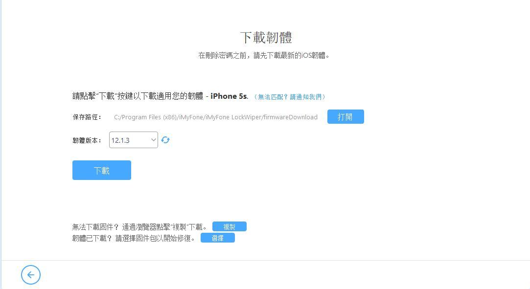 下載適用於iPhone的固件包