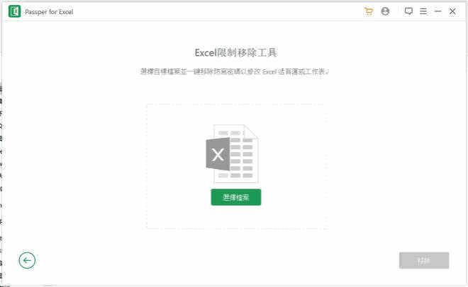 將有密碼保護的Excel匯出到工具