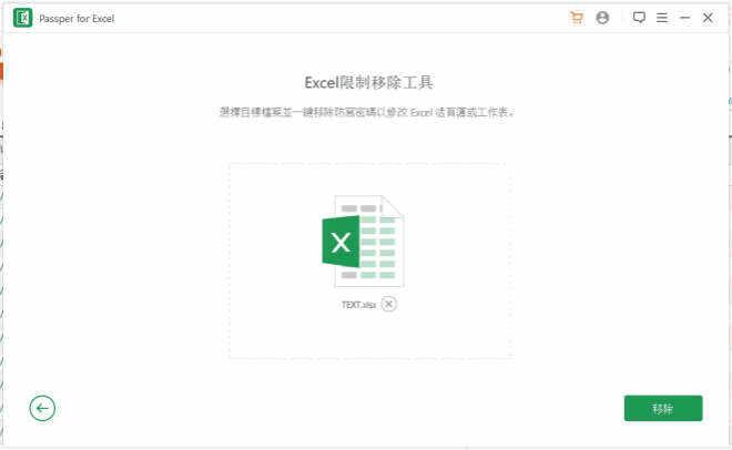 破解Excel檔案的密碼