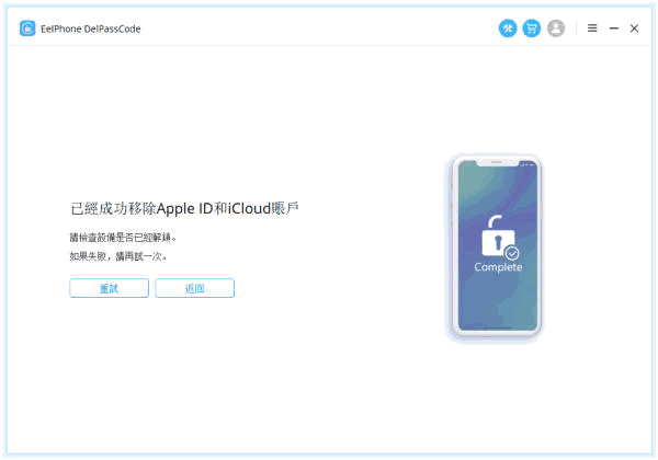 完成Apple ID移除