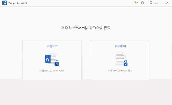 word 密碼 破解
