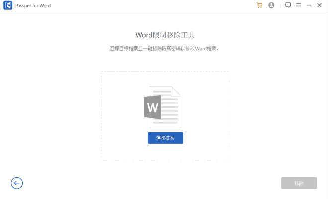 選擇需要破解密碼的Word文檔