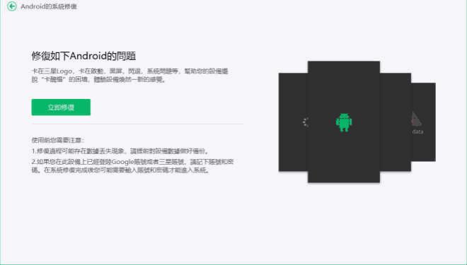 選擇修復三星Android