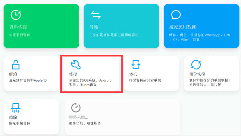 安裝EelPhone iTunes修復工具