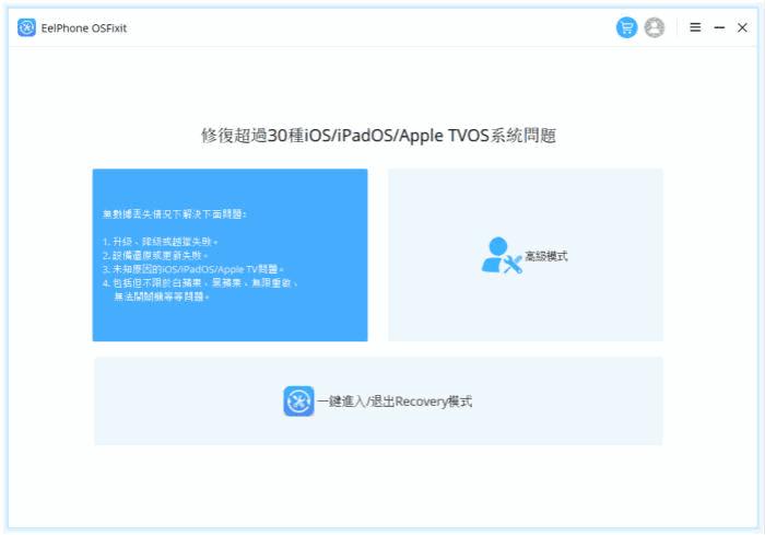 選擇修復iOS系統