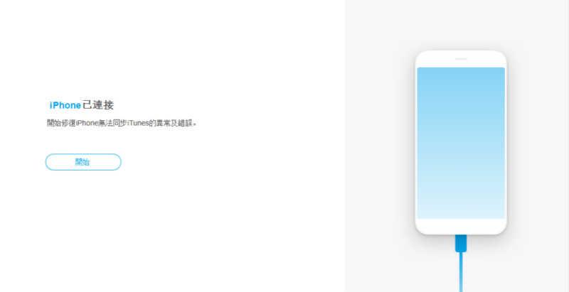 修復回復iPhone發生的錯誤