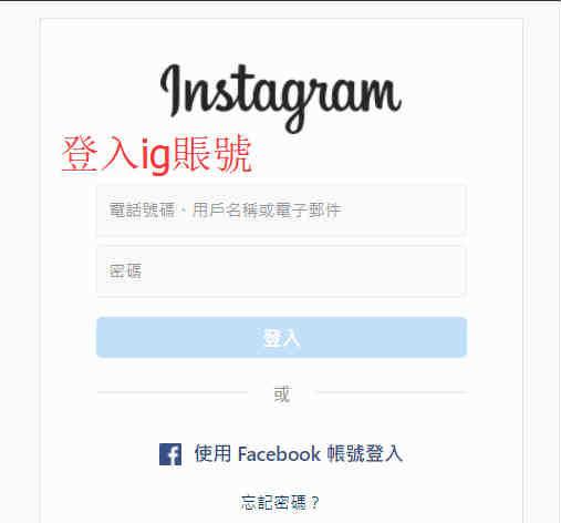 登入Instagram網站