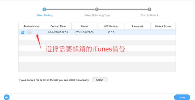 選擇要解鎖的iTunes備份