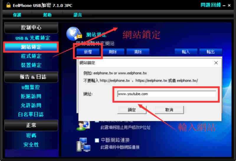 輸入需要封鎖的網站域名